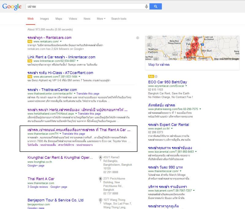 เช่ารถ อันดับ 3 ใน google