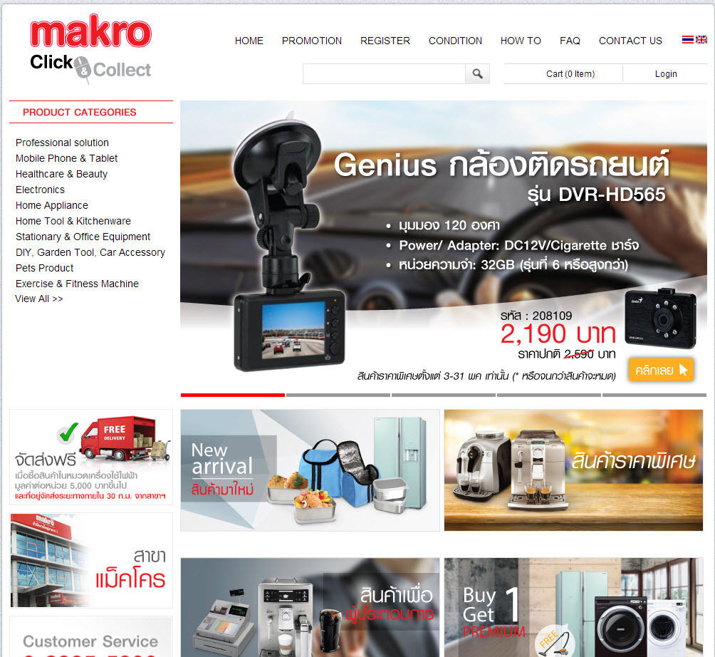 E-Commerce Makro Click