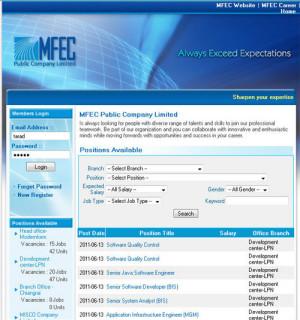 ระบบสมัครงานให้ MFEC