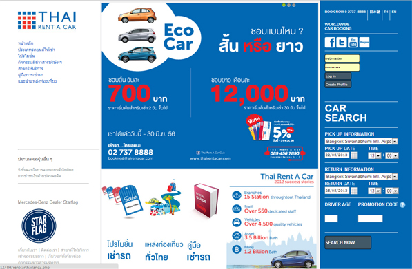 Website Thai Rent A Car