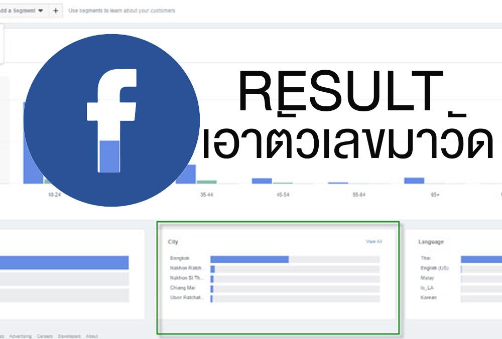 เราวัดผลอะไรได้บ้างจาก FB ADS