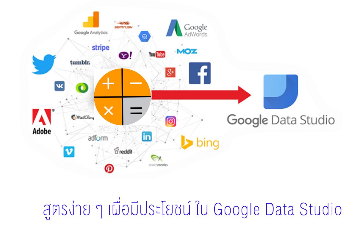 3 Calculated Filed ง่าย ๆเผื่อไว้ใช้งานใน Google Data Studio