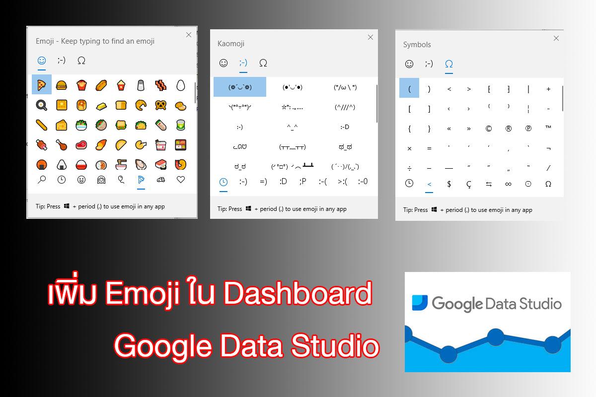Emoji สำหรับ Google data studio